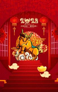 创意红色牛年宣传海报