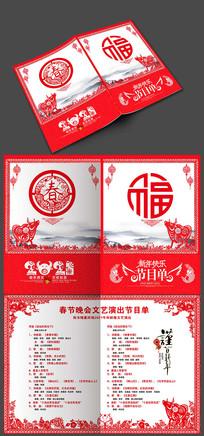 红色中国风2021牛年新春节目单