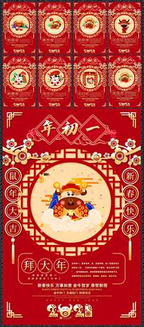 精美牛年春节年初一至初九海报