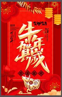 喜庆红色牛年贺岁新春海报