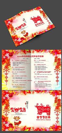 喜庆唯美春节节目单设计