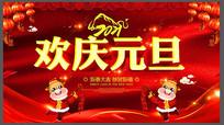 红色欢庆元旦宣传展板