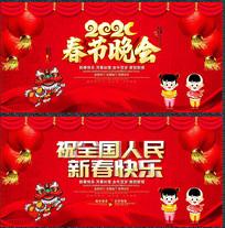 红色喜庆2021牛年春节晚会展板