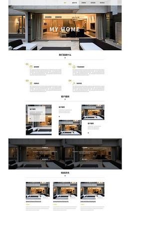 原创家装网页设计首页 PSD