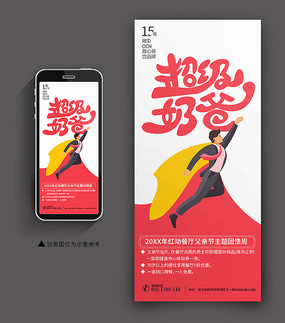 简约时尚父亲节手机端海报设计