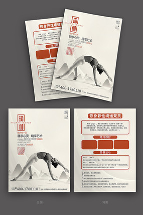 大气高端瑜伽宣传单设计