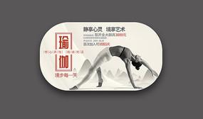 大气原创瑜伽地贴广告设计