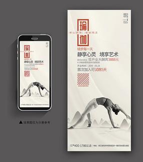 精美大气瑜伽手机端海报设计