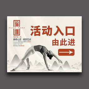 瑜伽宣传指引牌