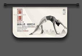 原创大气瑜伽吊旗设计