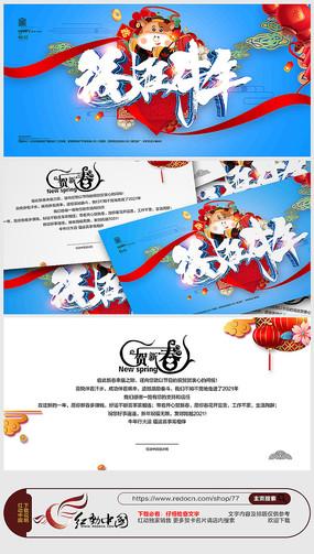 福旺牛年2021年春节贺卡设计 PSD