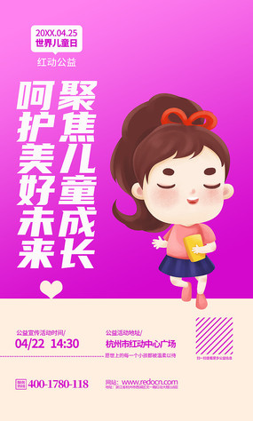大氣世界兒童日活動宣傳易拉寶設計 PSD