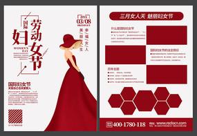 高端38婦女節商場活動宣傳單模板設計 PSD