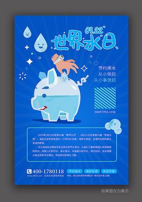 世界水日海報 PSD