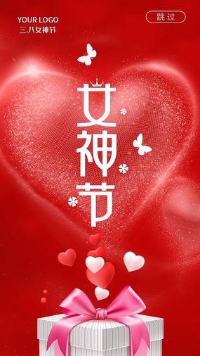 红色传统节日女神节H5海报启动页 PSD