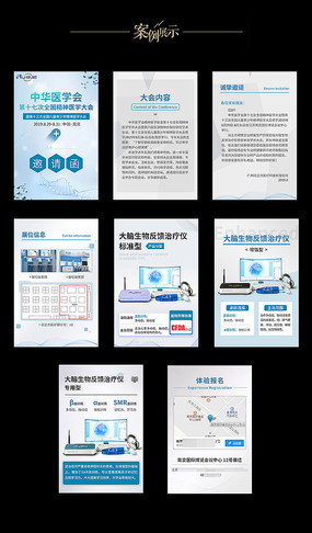 简洁大气企业论坛峰会H5邀请函模板 PSD