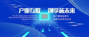 科技未來新品發布會互聯網峰會背景板 PSD