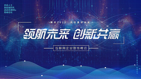 科技未來大數據互聯網峰會發布會展板背景板 PSD