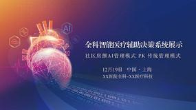 科技醫療行業智能會議展板背景板 AI