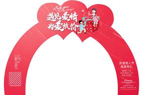 粉色情人节活动促销活动拱门设计