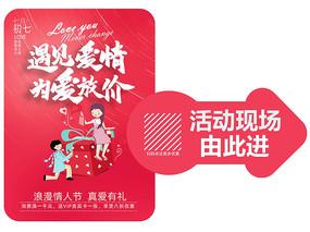 情人节活动促销宣传指引牌设计
