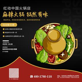 火锅店开业促销微信朋友圈九宫格 PSD