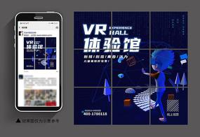 高端VR体验馆微信朋友圈9宫格 PSD