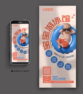 国际儿童游泳会员活动手机端海报