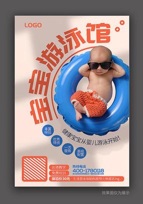 简约时尚儿童游泳宣传海报