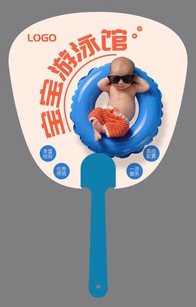 浅色系儿童游泳宣传活动广告扇
