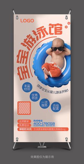 现代简约儿童游泳会员活动X展架