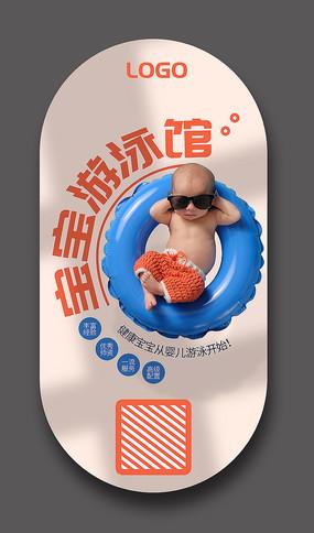 异形精美儿童游泳活动地贴