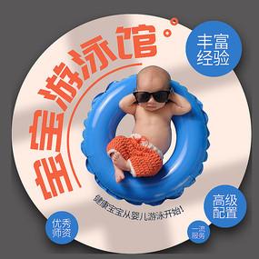 圆形儿童游泳宣传活动地贴