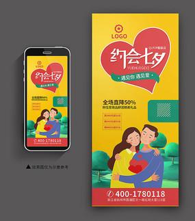 创意七夕手机端海报PSD