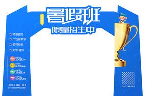 暑假班招生活动活动拱门