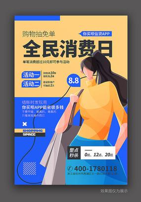创意购物海报PSD