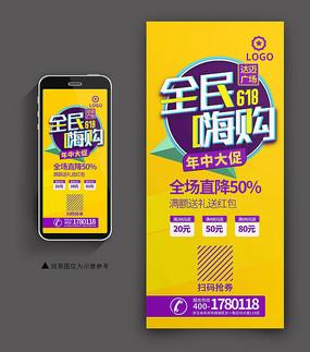 创意购物手机端海报PSD