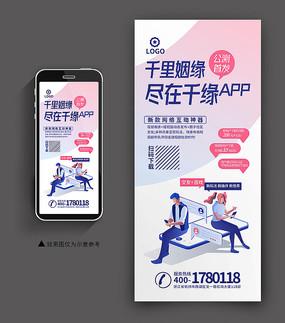 创意交友手机端海报PSD