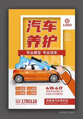 创意汽车养护海报PSD