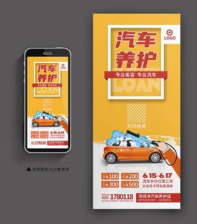 创意汽车养护手机端海报PSD