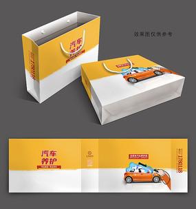 创意汽车养护手提袋PSD