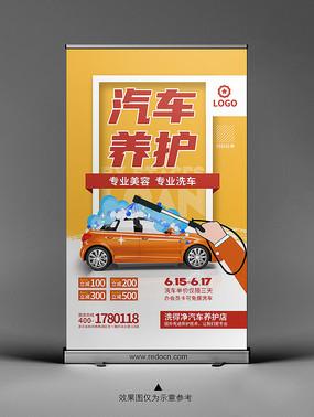 创意汽车养护易拉宝PSD