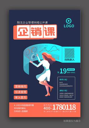 创意企业营销海报PSD