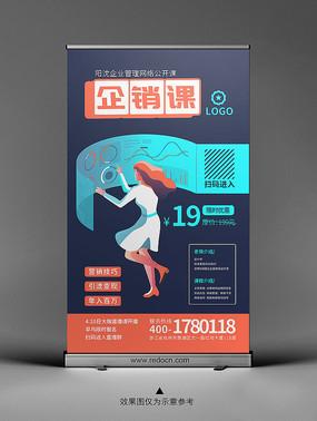 创意企业营销易拉宝PSD
