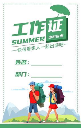 创意夏日出游工作证PSD