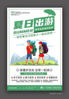 创意夏日出游海报PSD