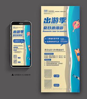 创意夏日出游手机端海报PSD