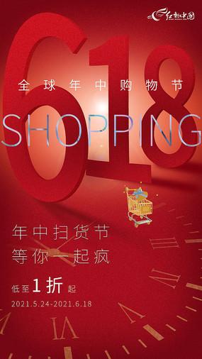 3d立体天猫618红色宣传促销海报 PSD