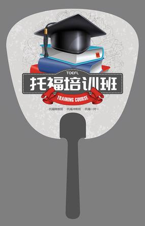 托福培训班广告扇
