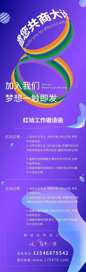 招聘蓝紫色3D立体海报 AI
